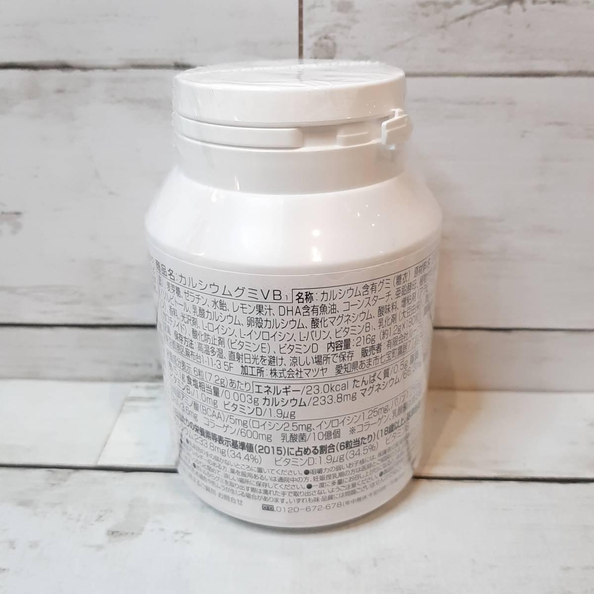 【新品・即決・送料込】 カルシウムグミ B1 レモン味 30日分 子供用 おやつ 乳酸菌 成長サプリ BCAA   配送補償あり 全国送料無料_画像2