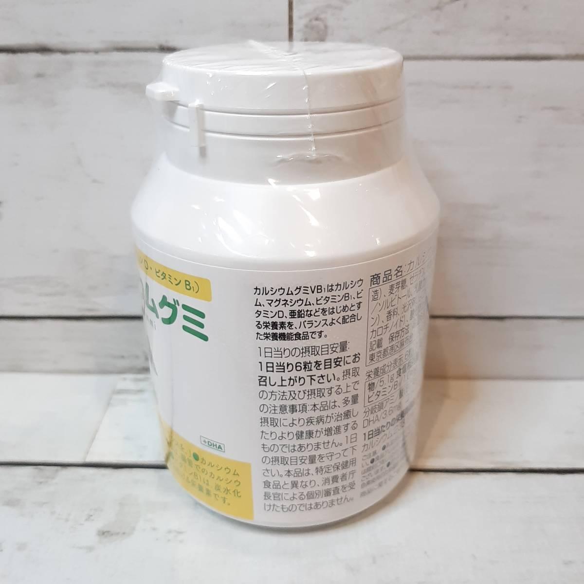 【新品・即決・送料込】 カルシウムグミ B1 レモン味 30日分 子供用 おやつ 乳酸菌 成長サプリ BCAA   配送補償あり 全国送料無料_画像3
