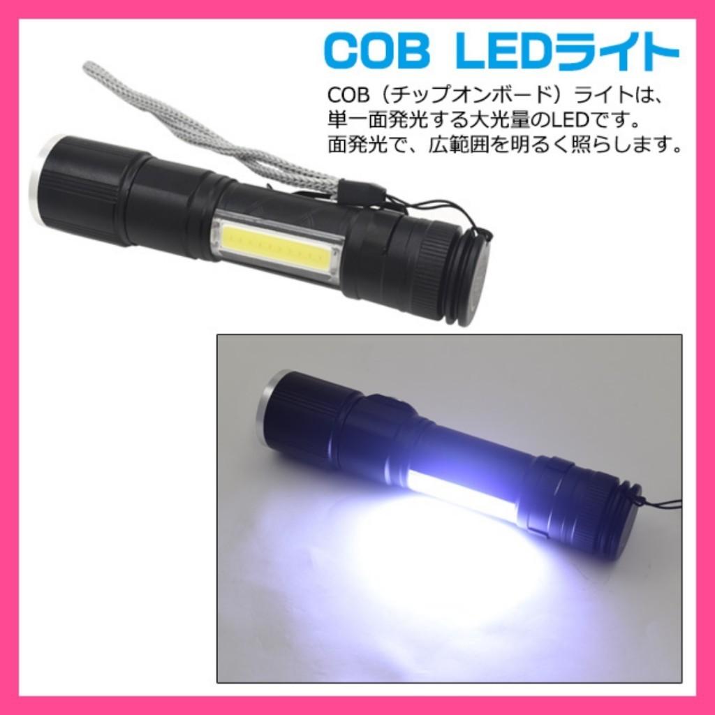 防災  LEDライト USB充電式 COBライト  充電式2WAY LEDズームハンドライト 高輝度 LED懐中電灯