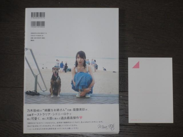 初版第一刷 乃木坂46 衛藤美彩 写真集「話を聞こうか」ポストカード付 帯付き