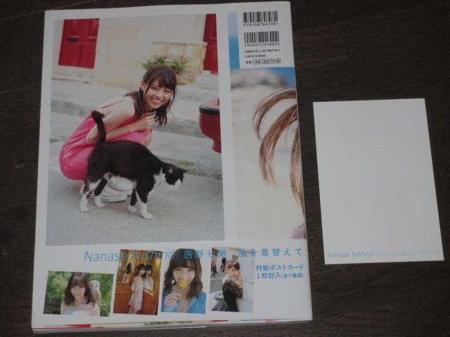 西野七瀬(乃木坂46) 2nd写真集「風を着替えて」帯付き・ポストカード付き
