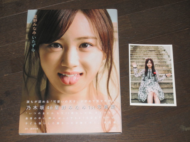 帯付 乃木坂46 星野みなみ 写真集『いたずら』ポストカード付