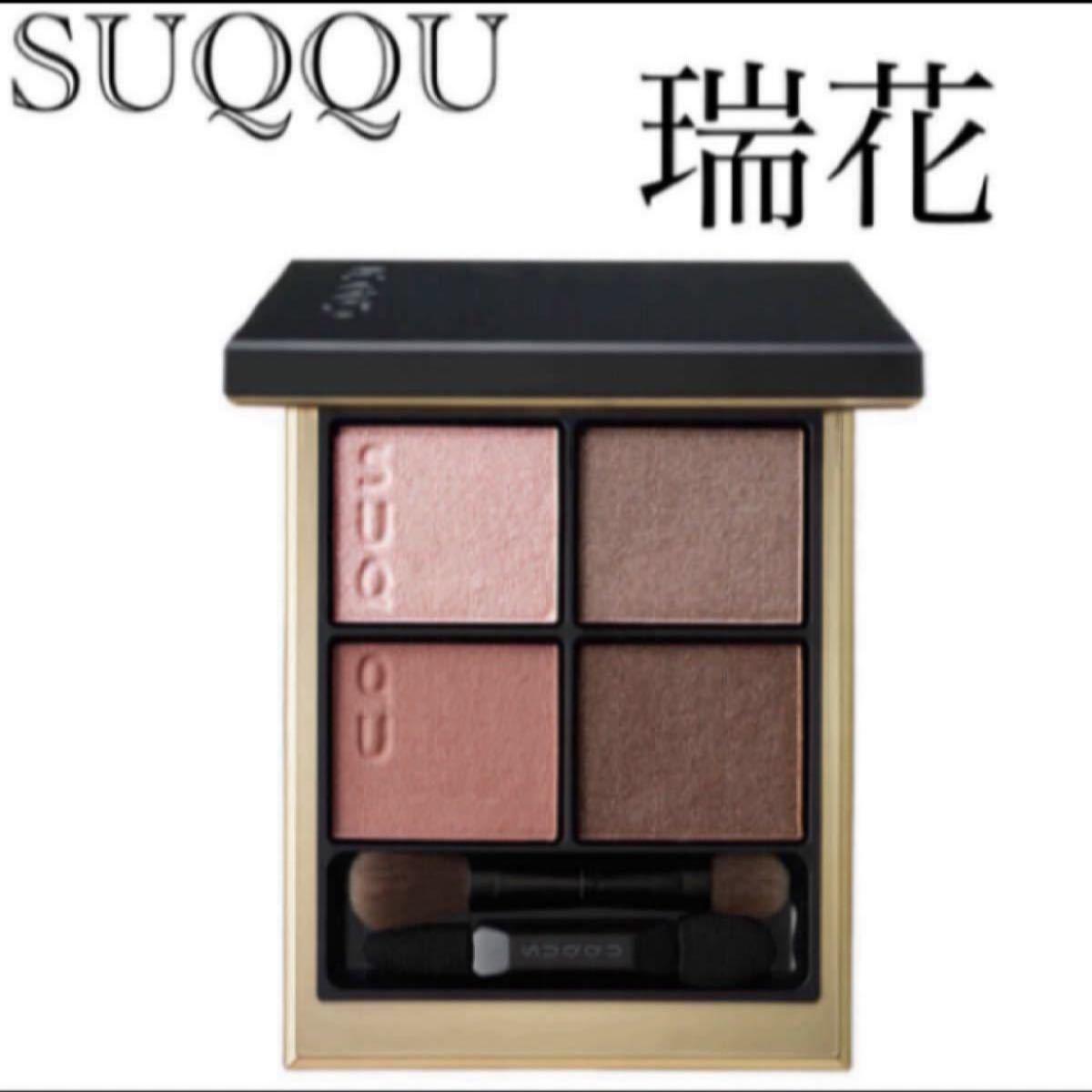 SUQQU シグニチャー カラー アイズ 01 瑞花