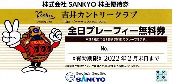 SANKYO 株主優待券 吉井カントリークラブ 全日プレーフィー無料券_画像1