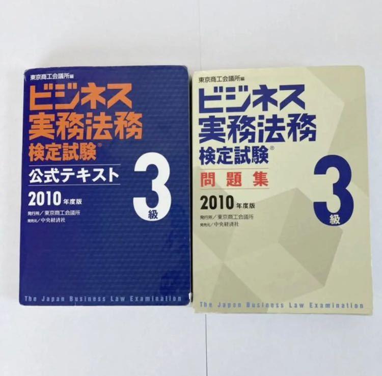 ビジネス実務法務検定試験3級問題集2010年度版 3級公式テキスト2010年度版