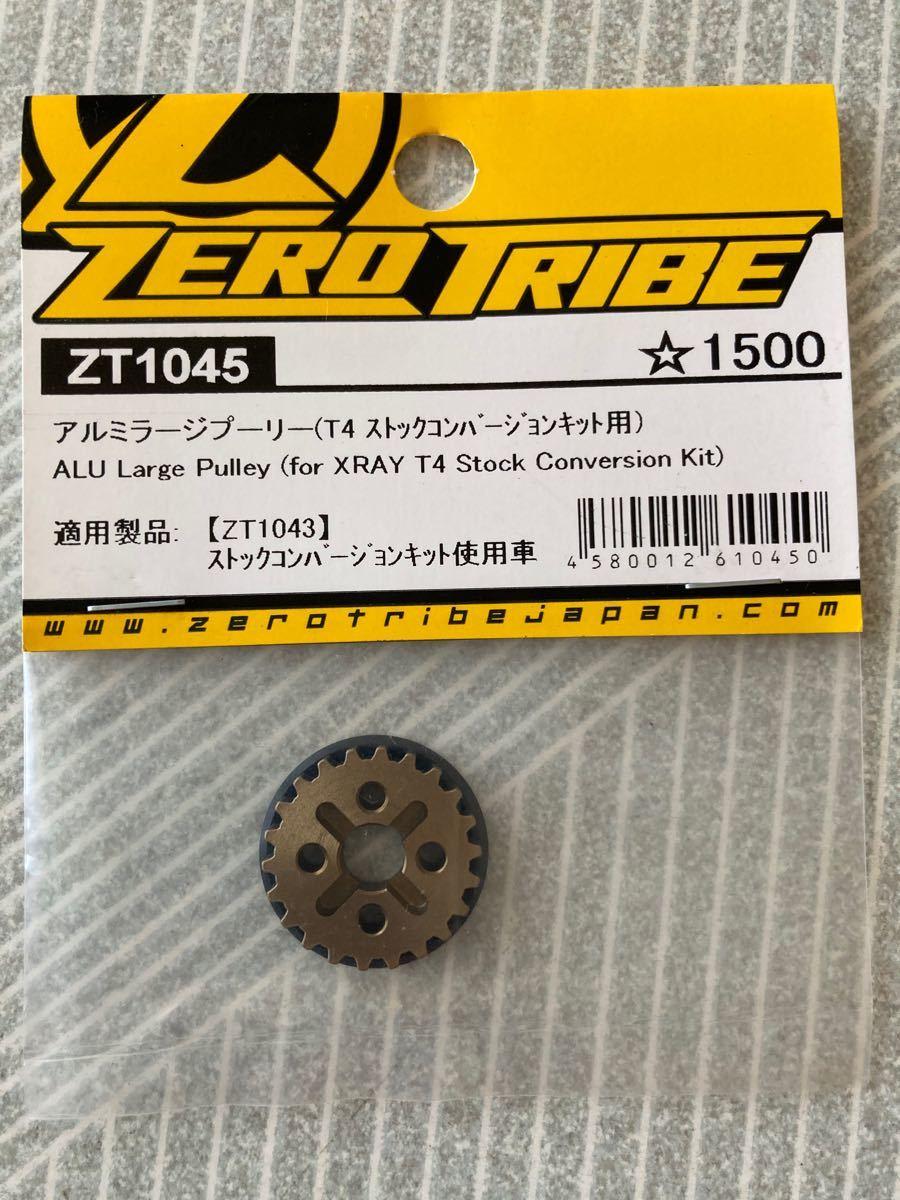 xray T4 アルミラージプーリー ZT1045