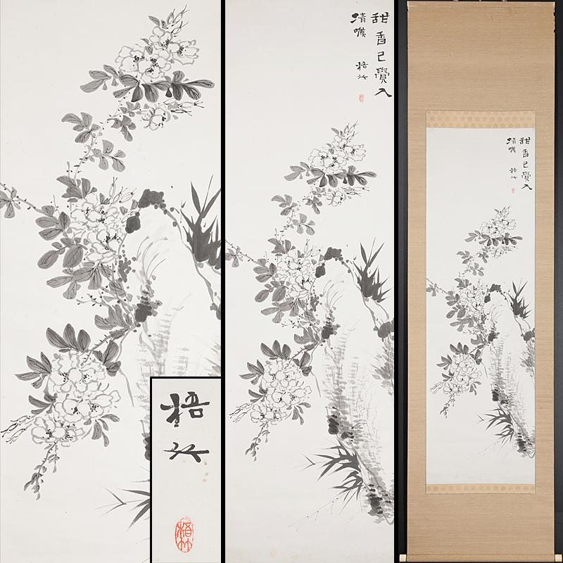 【五】中林梧竹 甜香図 紙本 水墨 真作 掛軸
