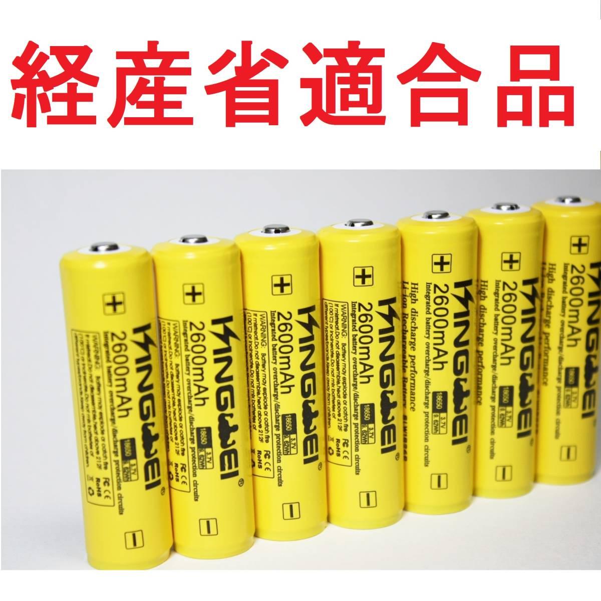 正規容量 18650 経済産業省適合品 大容量 リチウムイオン 充電池 バッテリー 懐中電灯 ヘッドライト06_画像1