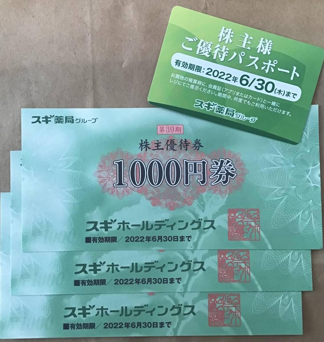 スギホールディングスの株主優待 送料無料 ※匿名配送_画像1
