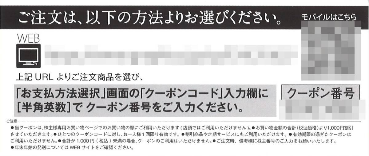 グラフィコ 株主優待 クーポン券 1000円券 ※有効期限:2021年12月31日まで_画像2