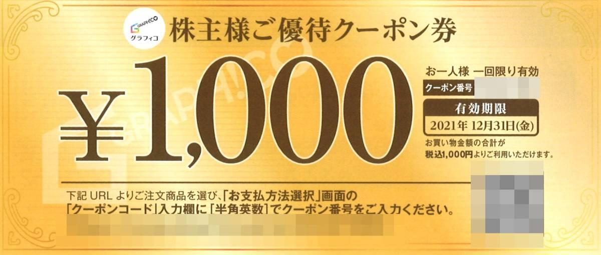 グラフィコ 株主優待 クーポン券 1000円券 ※有効期限:2021年12月31日まで_画像1