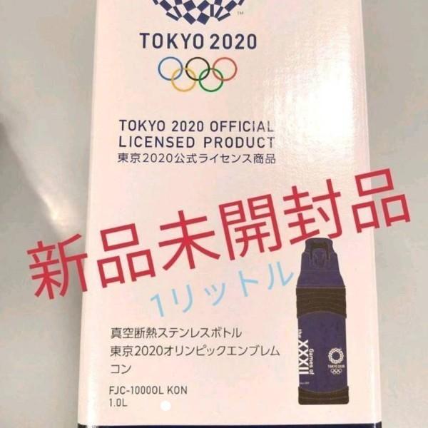 サーモス ステンレスボトル 東京2020 オリンピックエンブレムコン 東京五輪 水筒 THERMOS