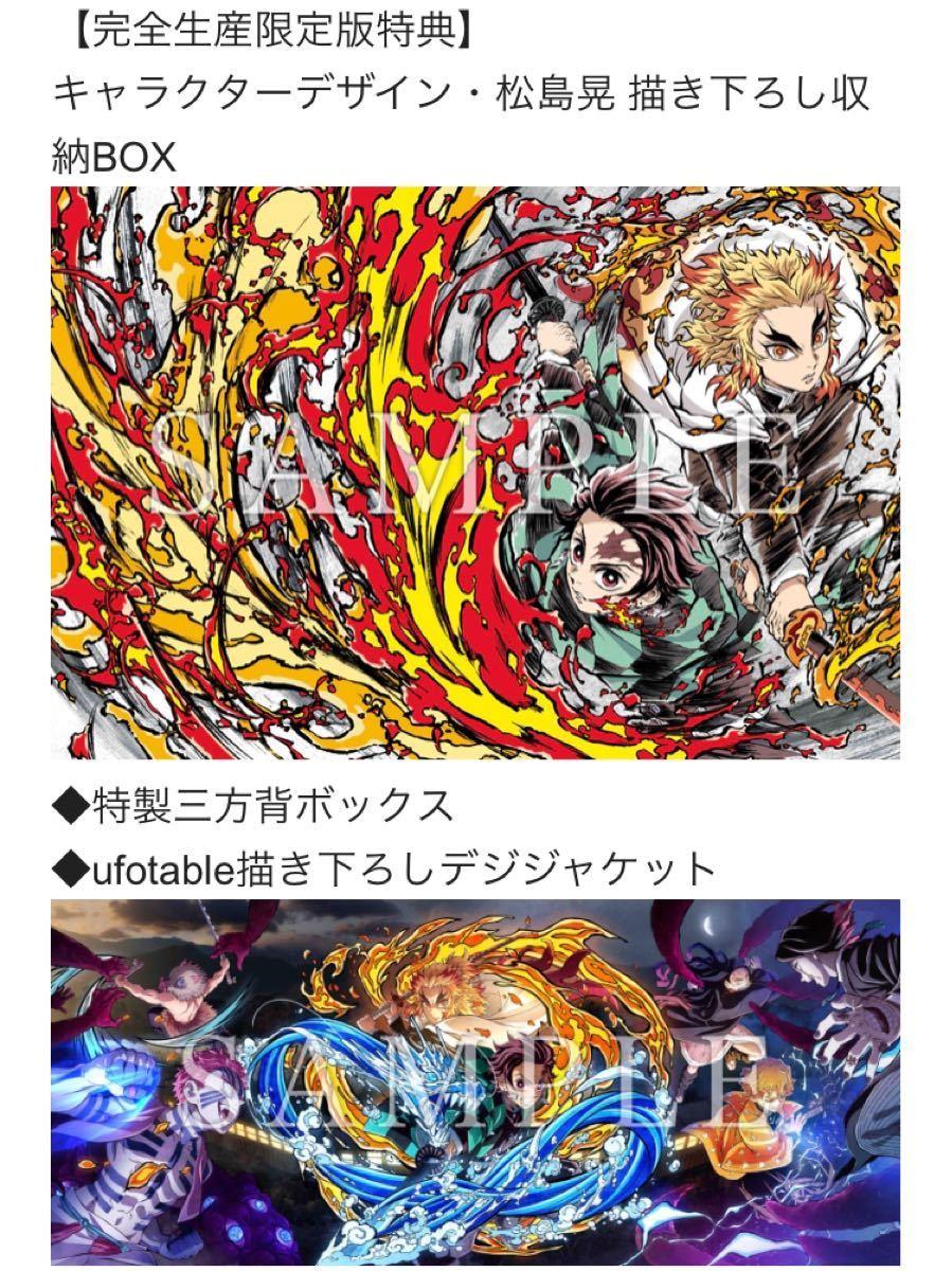 劇場版「鬼滅の刃」無限列車編 Blu-ray 完全生産限定版 ufotable 4大特典 コンプリートセット