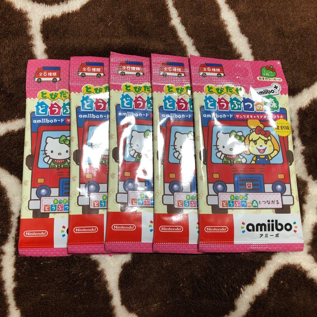 amiiboカード サンリオキャラクターズ とびだせどうぶつの森amiibo+