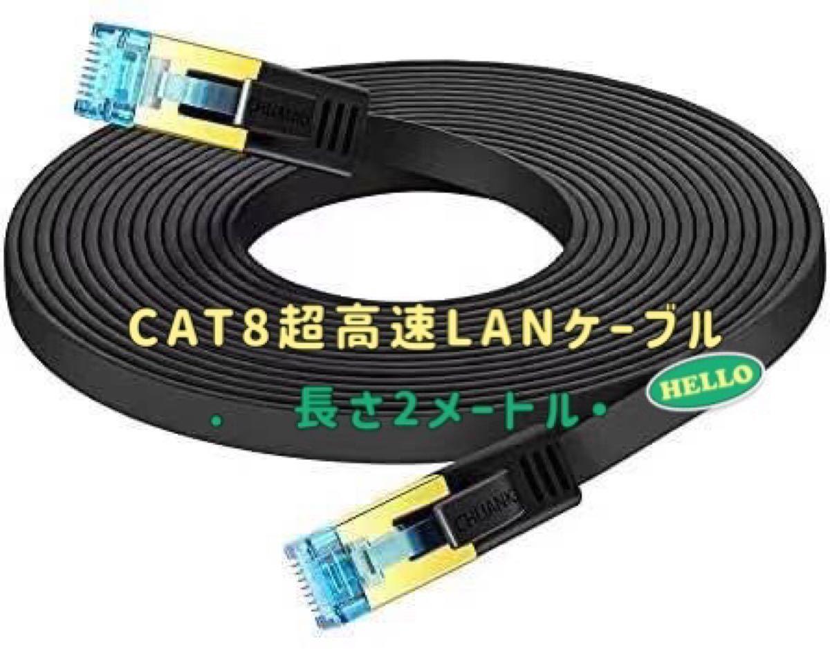 LANケーブル超高速 CAT8 40Gbps 2000MHz対応(2M) 断線防止