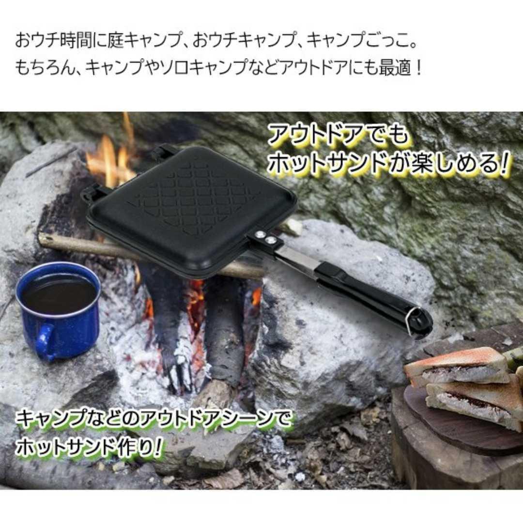 ホットサンドメーカー 直火専用 着脱式