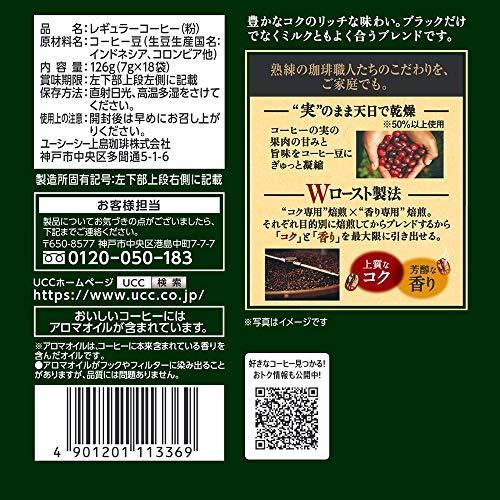 職人の珈琲 UCC 職人の珈琲 ドリップコーヒー 飲み比べアソートセット ×54袋 レギュラー(ドリップ)_画像2