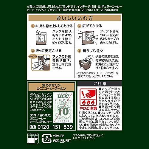 職人の珈琲 UCC 職人の珈琲 ドリップコーヒー 飲み比べアソートセット ×54袋 レギュラー(ドリップ)_画像3