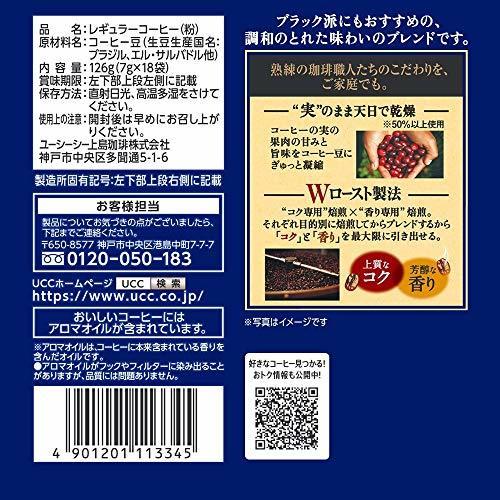 職人の珈琲 UCC 職人の珈琲 ドリップコーヒー 飲み比べアソートセット ×54袋 レギュラー(ドリップ)_画像5