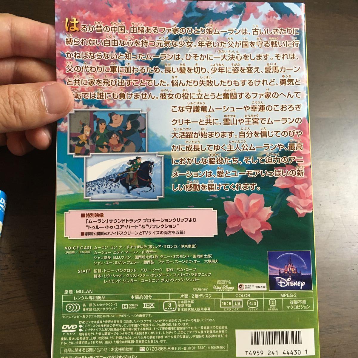ディズニー ムーラン DVD