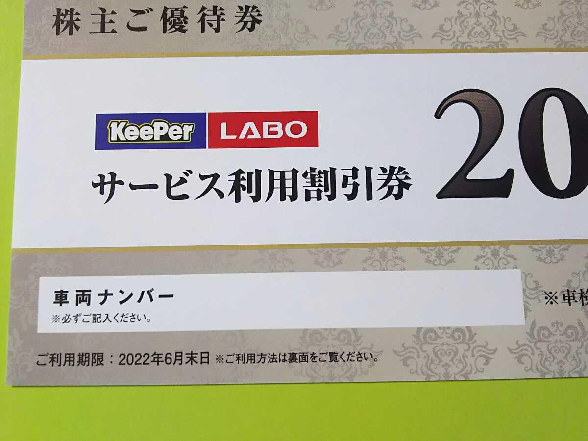 ネコポス0円★KeePer技研 ★キーパーラボ サービス利用20%割引券 1枚★KeePer RABO キーパーLABO 株主優待券 ~2022/6/30 KeaParLOBO_画像3