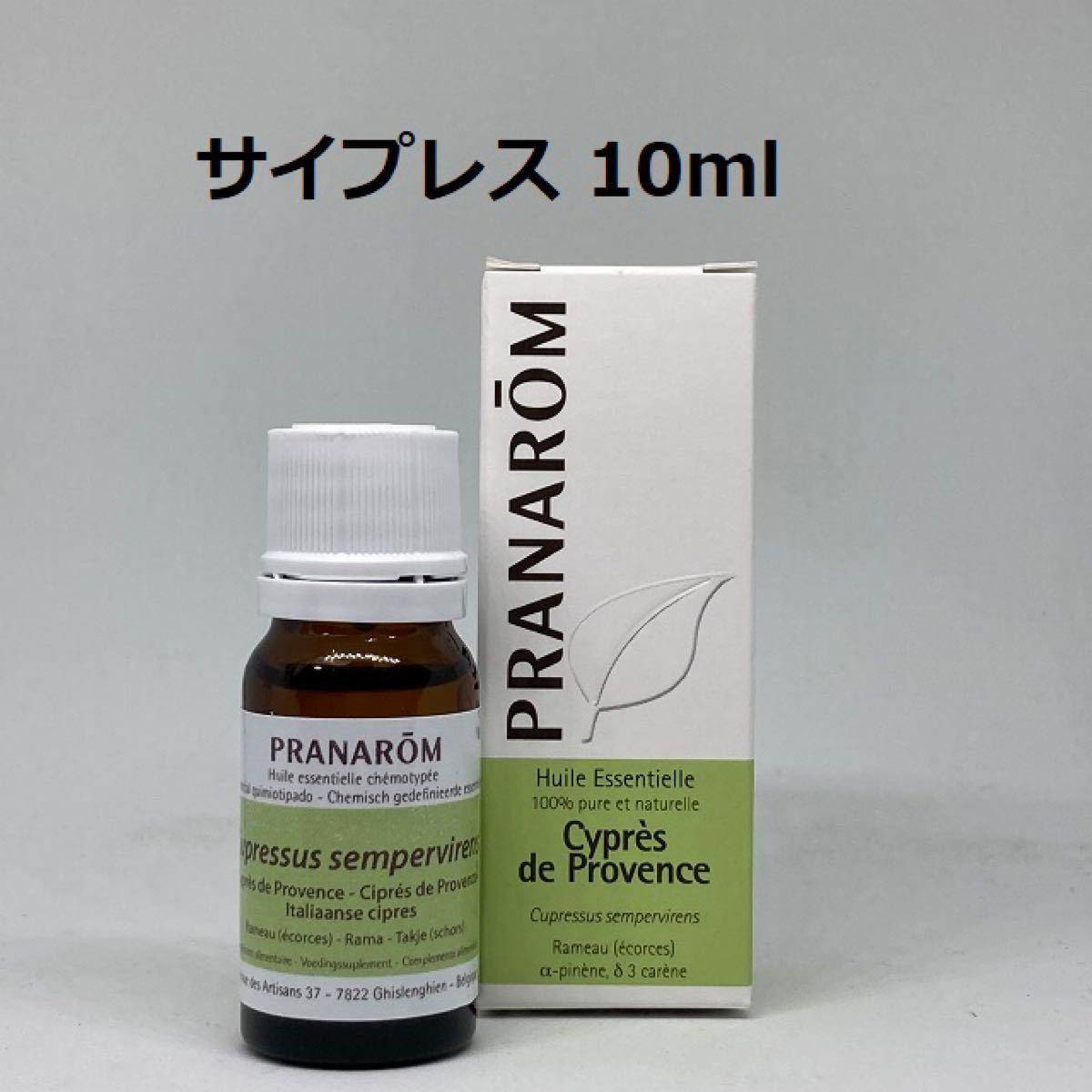 プラナロム サイプレス 10ml 精油 PRANAROM
