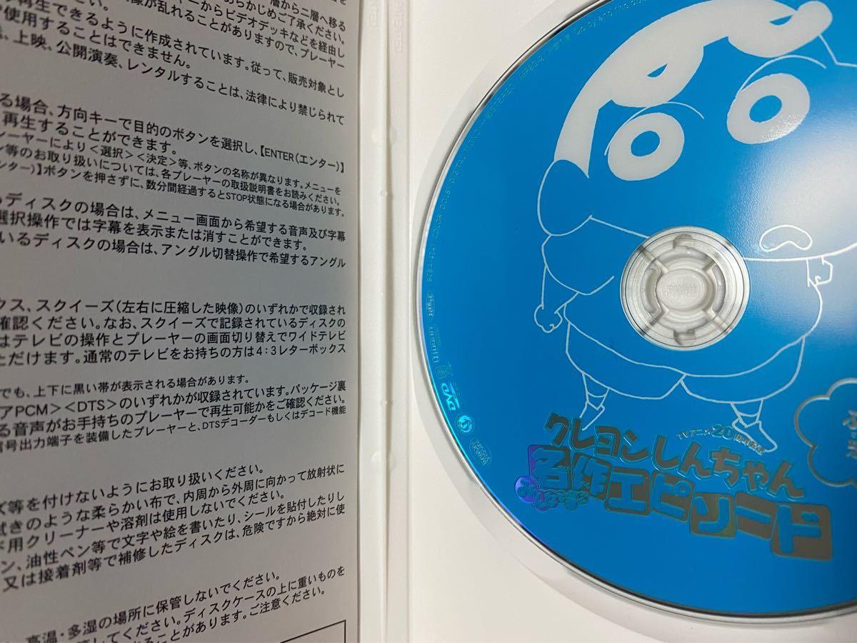 DVD  クレヨンしんちゃん 名作エピソード  ふるえる恐怖編