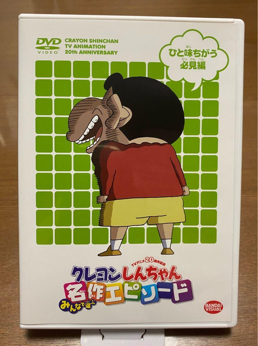 DVD  クレヨンしんちゃん  名作エピソード  ひと味違う必見編