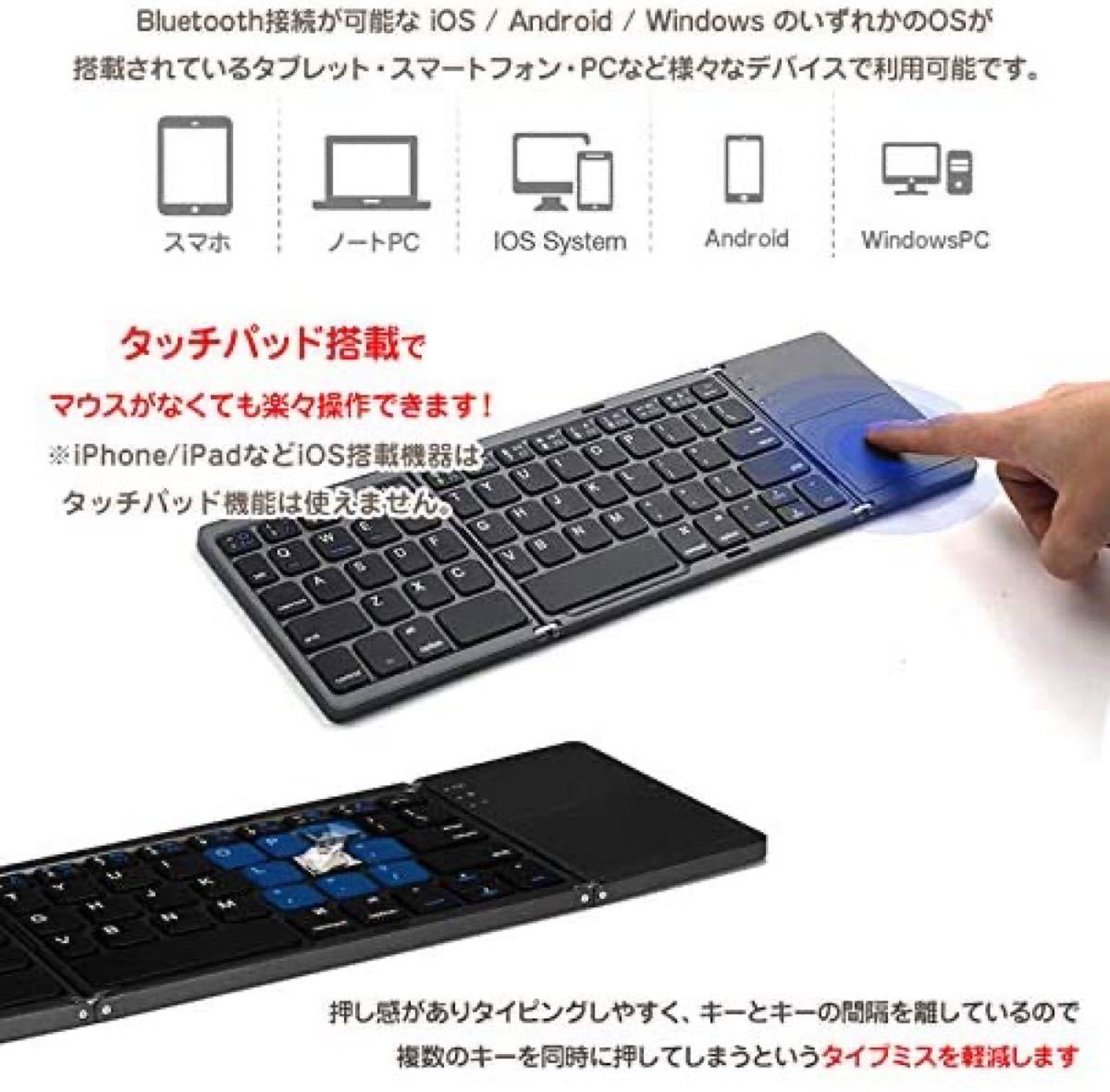 Bluetooth三つ折りコンパクトキーボード&スマホ/タブレットスタンドセット ワイヤレスキーボード Apple Android