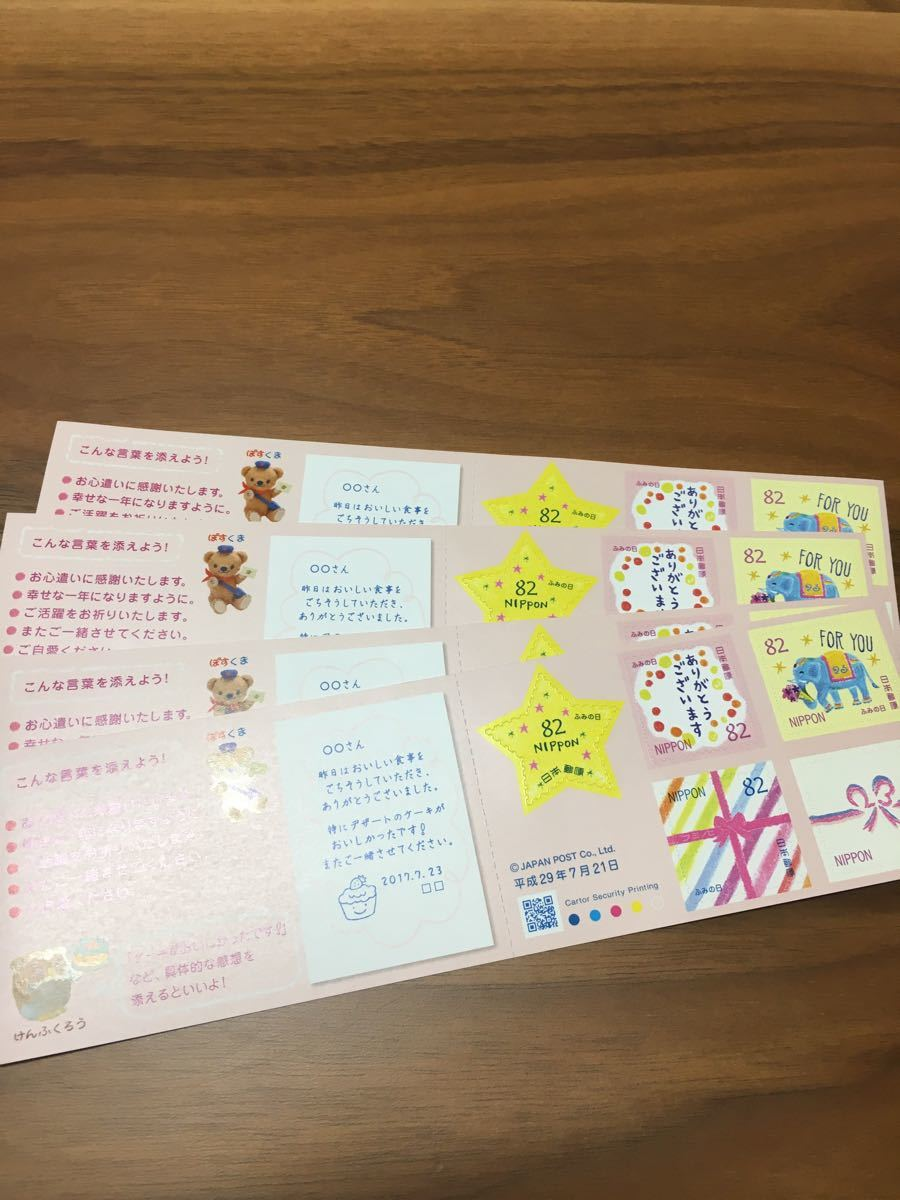切手 未使用 9840円分 シール切手