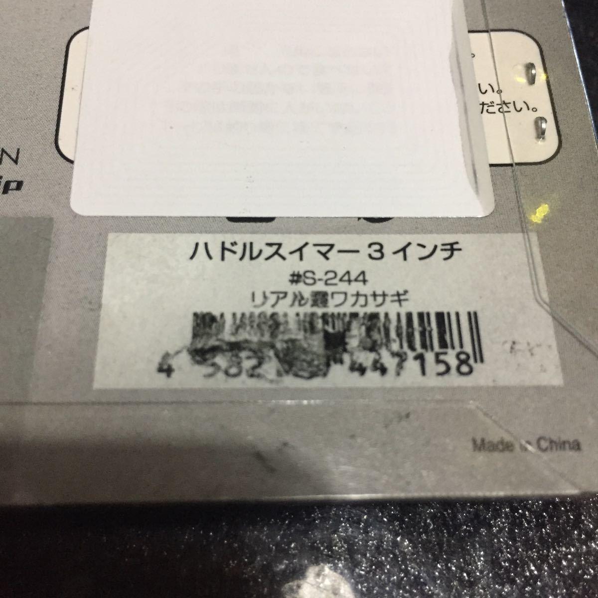 イマカツ IMAKATSU ハドルスイマー 3インチ エコ  FECO リアルカラー 検索 レイジスイマー_画像4