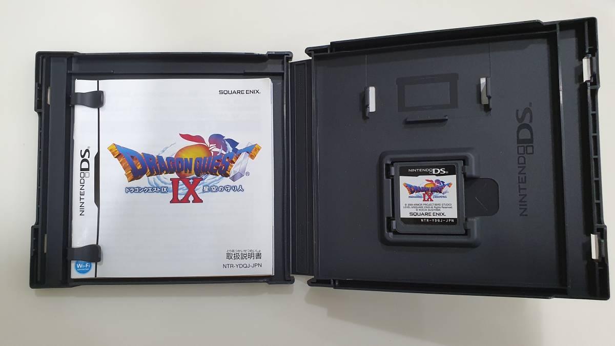 Nintendo DSソフト ドラゴンクエスト9 星空の守り人 ☆ネコポス安心発送☆送料無料!