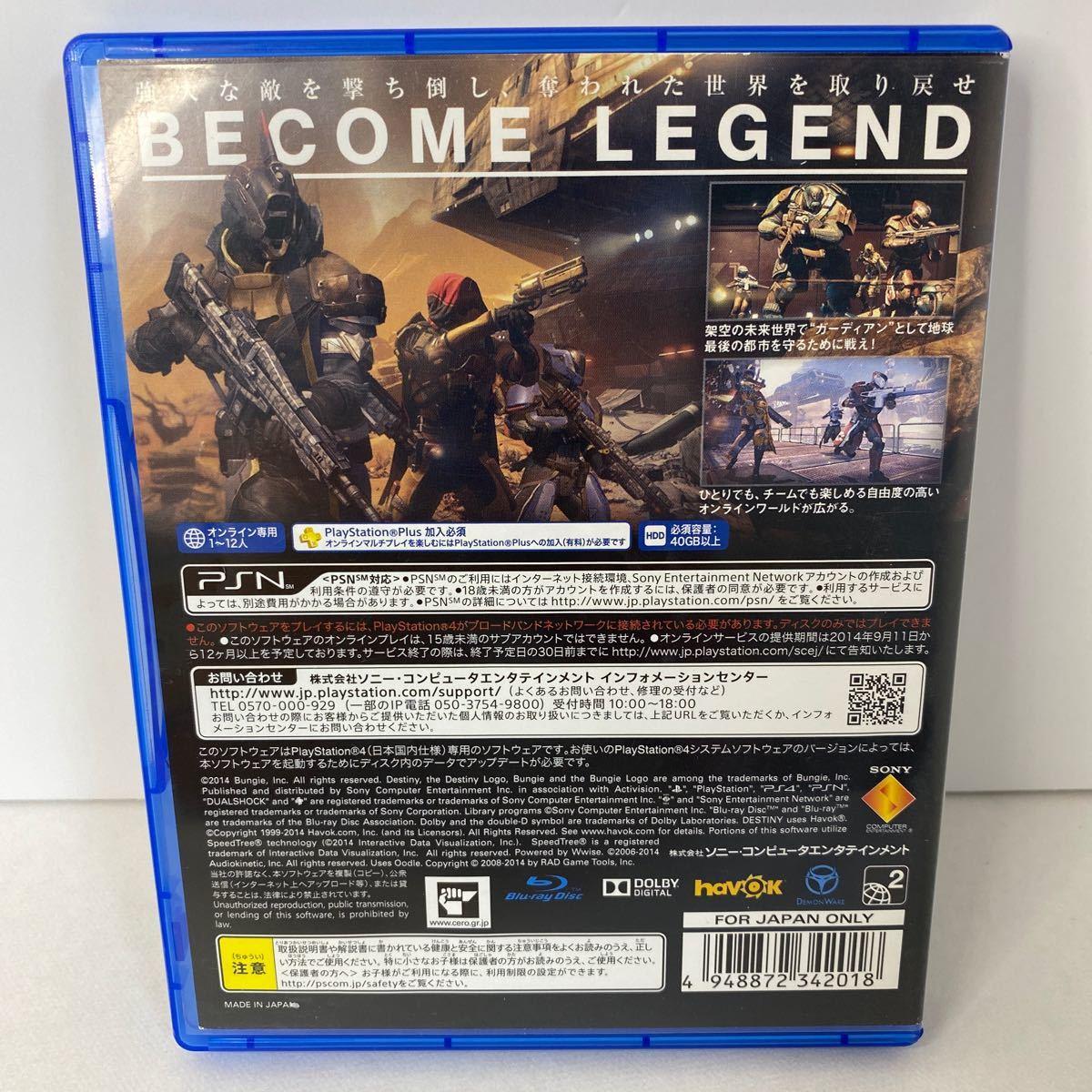 【PS4】 Destiny [通常版]