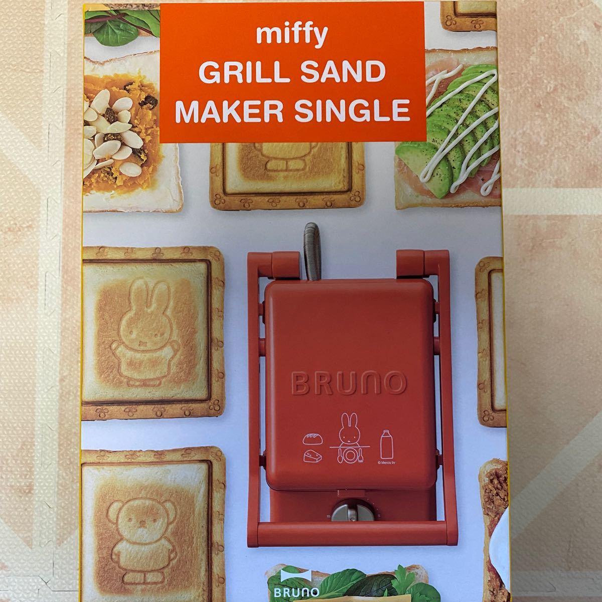 【新品未使用】BRUNO miffy グリルサンドメーカー シングル ミッフィー ブルーノ ホットサンド