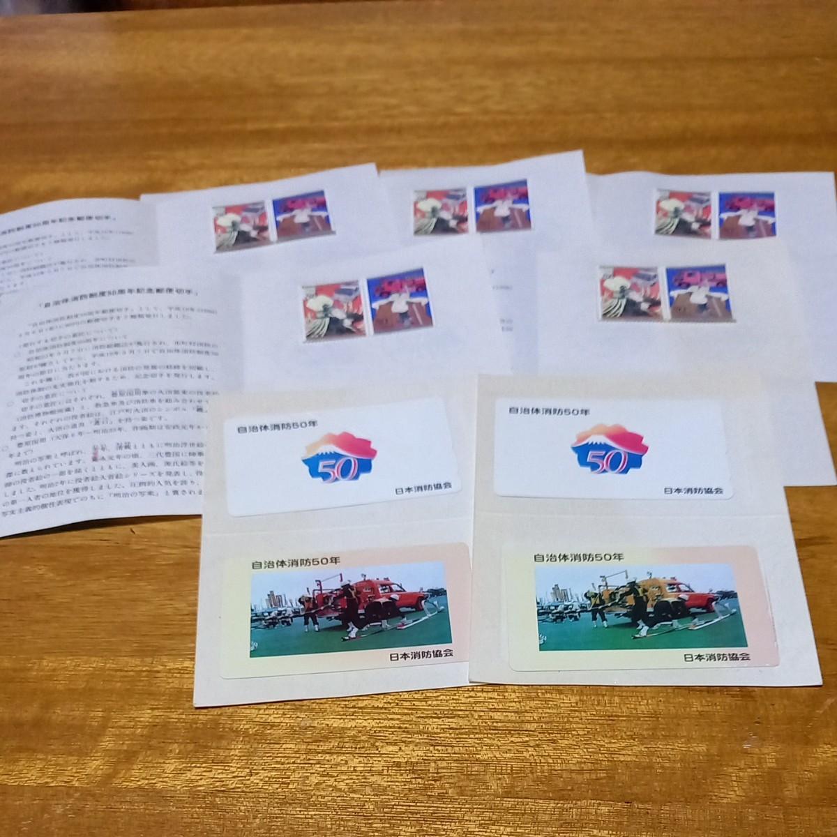 切手シートとテレホンカード