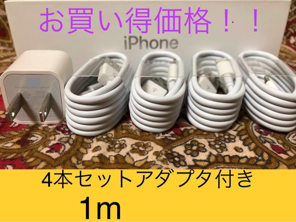 iPhone充電器 ライトニングケーブル楕円型 4本 1m 純正品質アダプタ2個