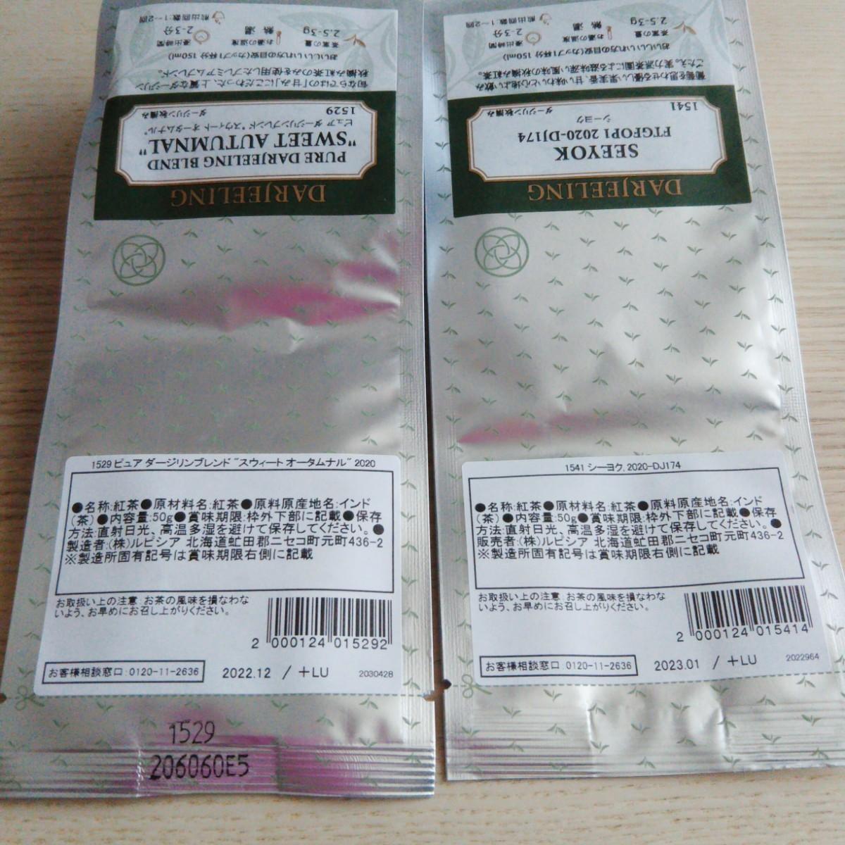 LUPICIA lupicia ルピシア 紅茶 ダージリン