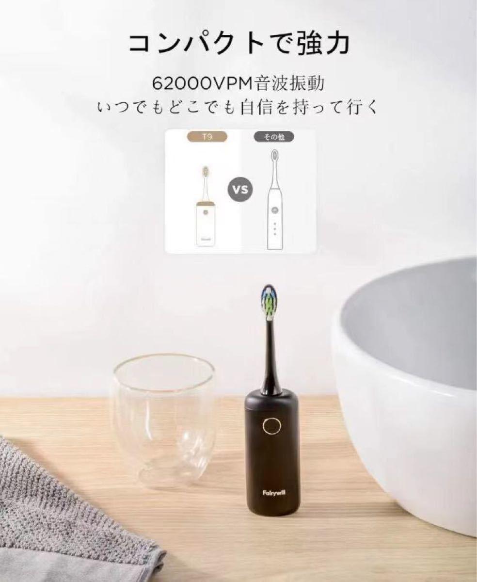 電動歯ブラシ Fairywill 音波歯ブラシ 【2020新開発】 持ち運び用