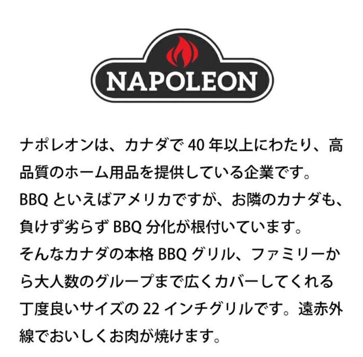 BBQ バーベキューグリル ナポレオン アウトドア