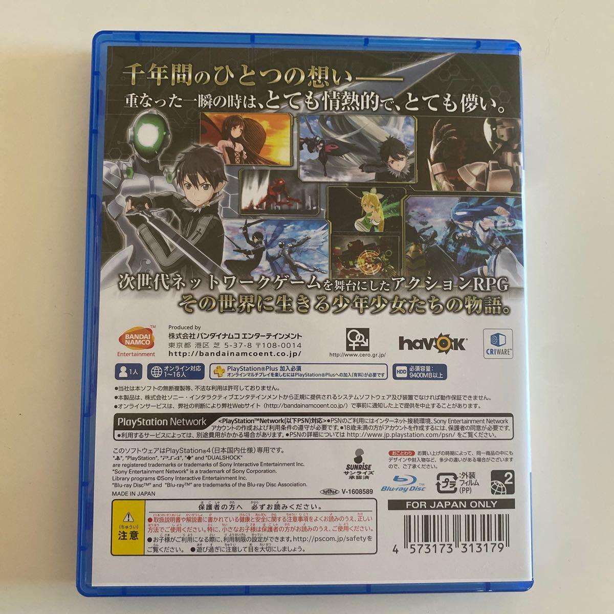 【PS4】 アクセル・ワールドVS ソードアート・オンライン 千年の黄昏