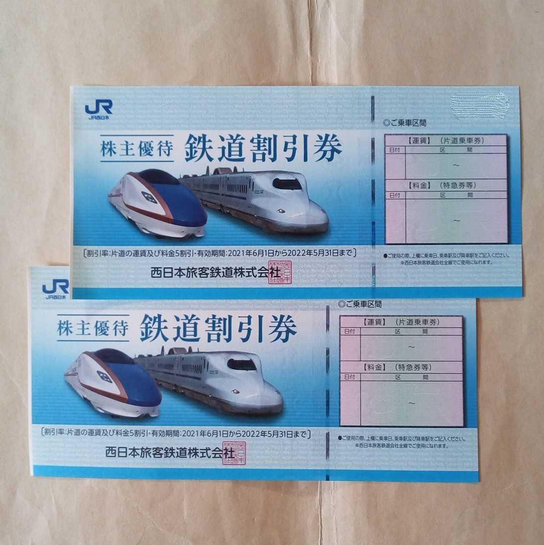 JR西日本株主優待鉄道割引券2枚_画像1