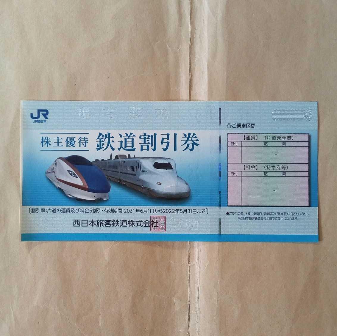 JR西日本株主優待鉄道割引券_画像1