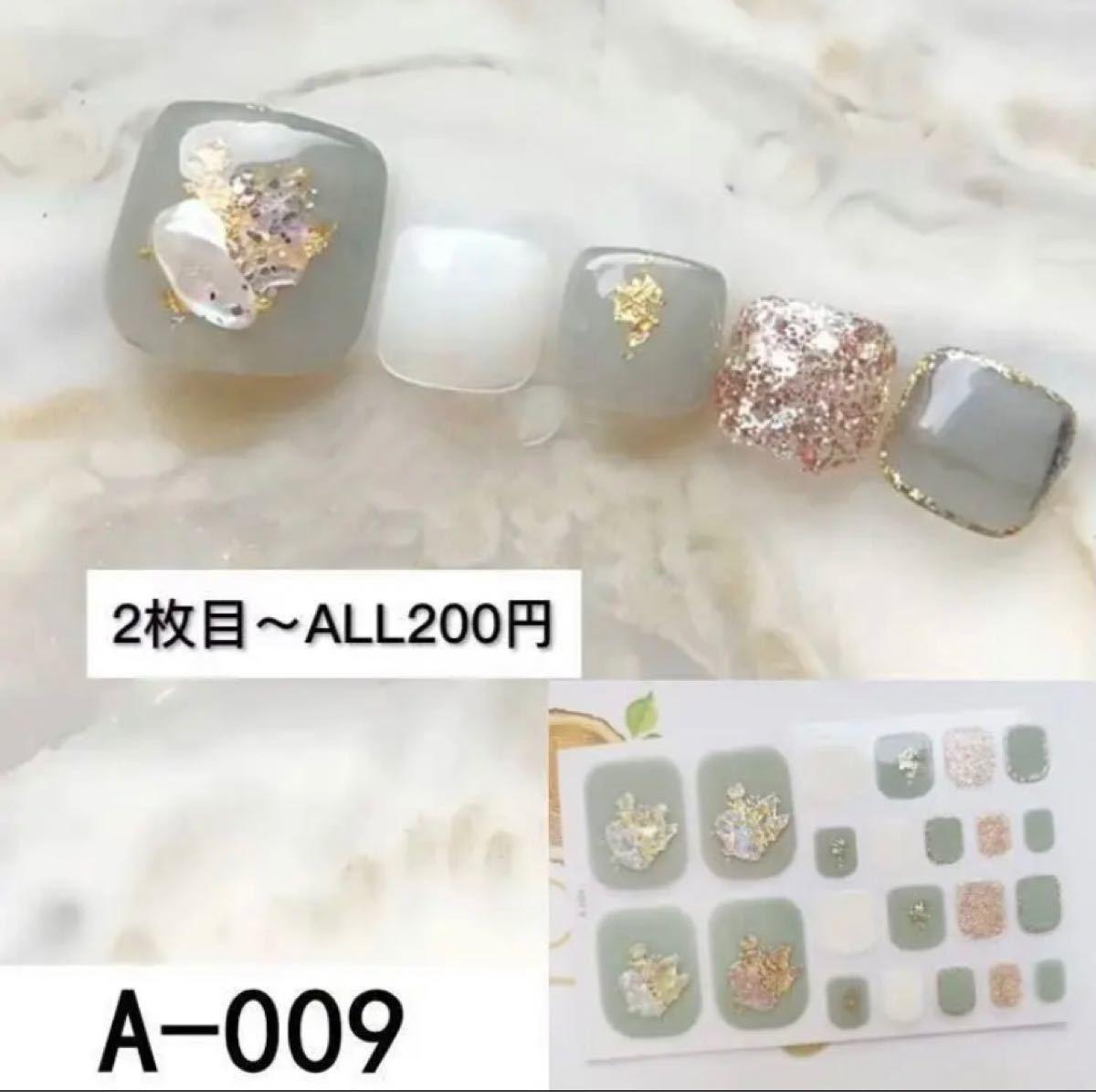 ネイルシール 夏 ミントストーン 金箔 A009 2枚目からALL200円