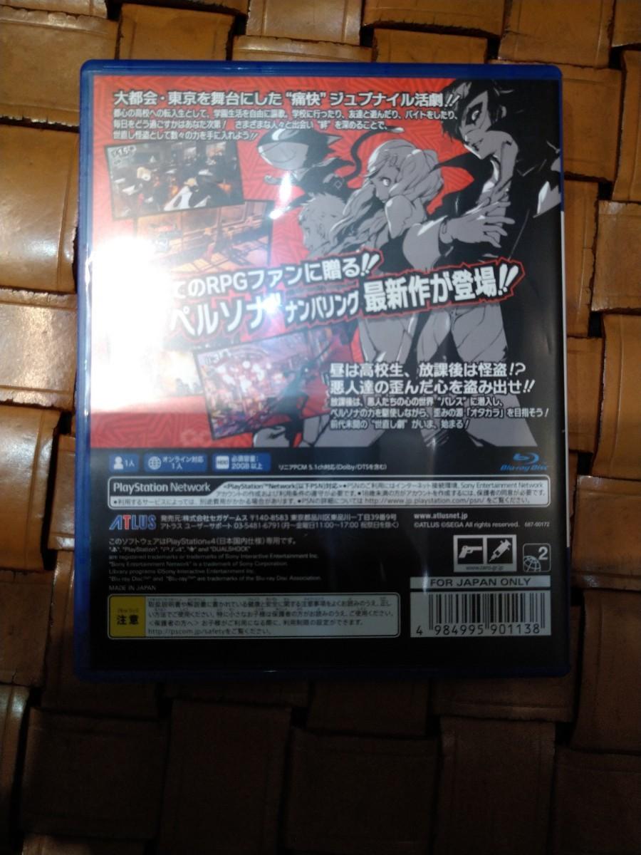 PS4 ペルソナ5ソフト(中古)