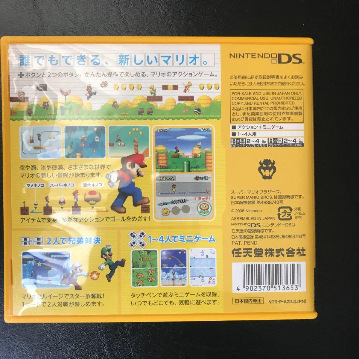 Newスーパーマリオブラザーズ  任天堂  DSソフト