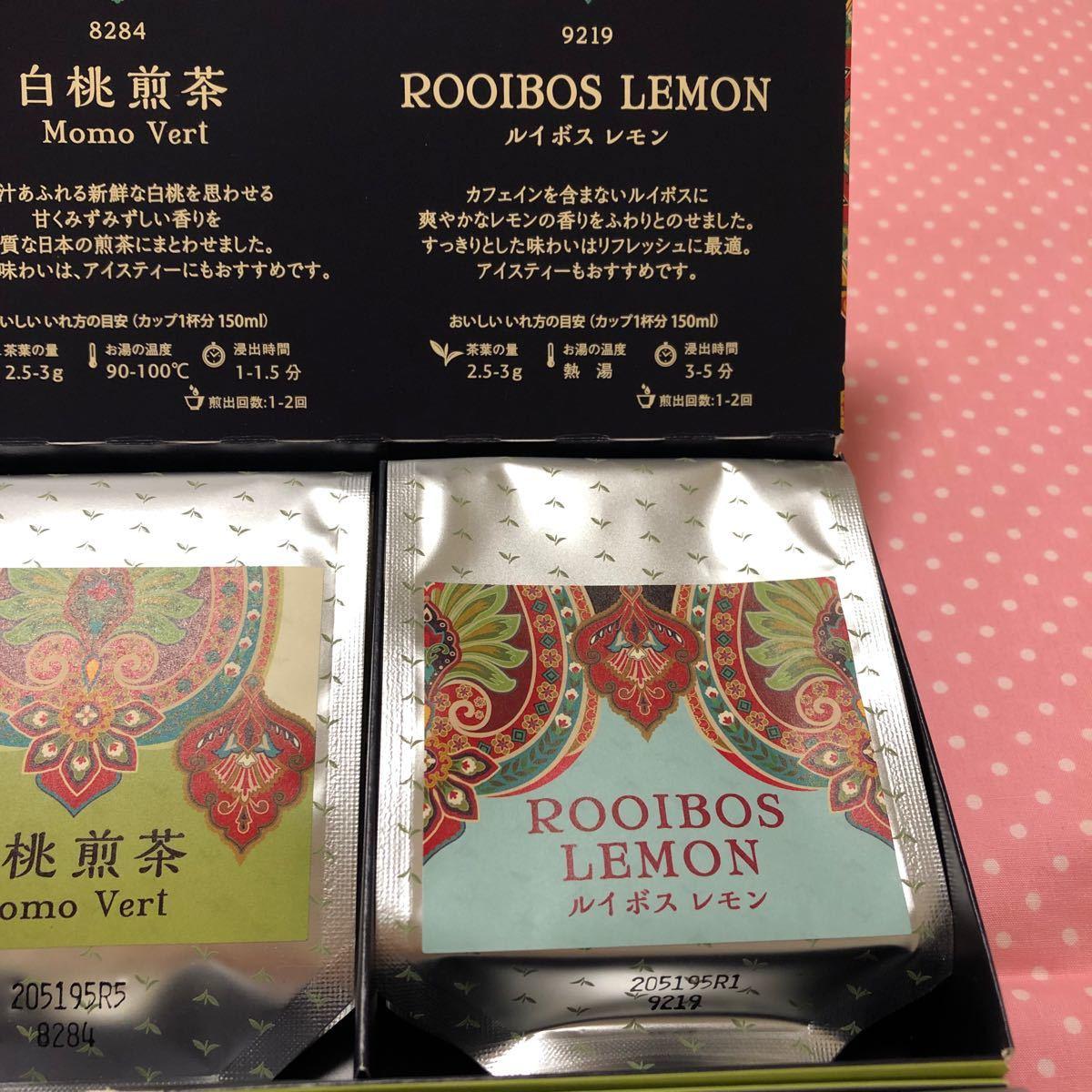 新品 LUPICIA ルピシア フレーバー 紅茶 煎茶 ルイボス リーフ 9点 セット