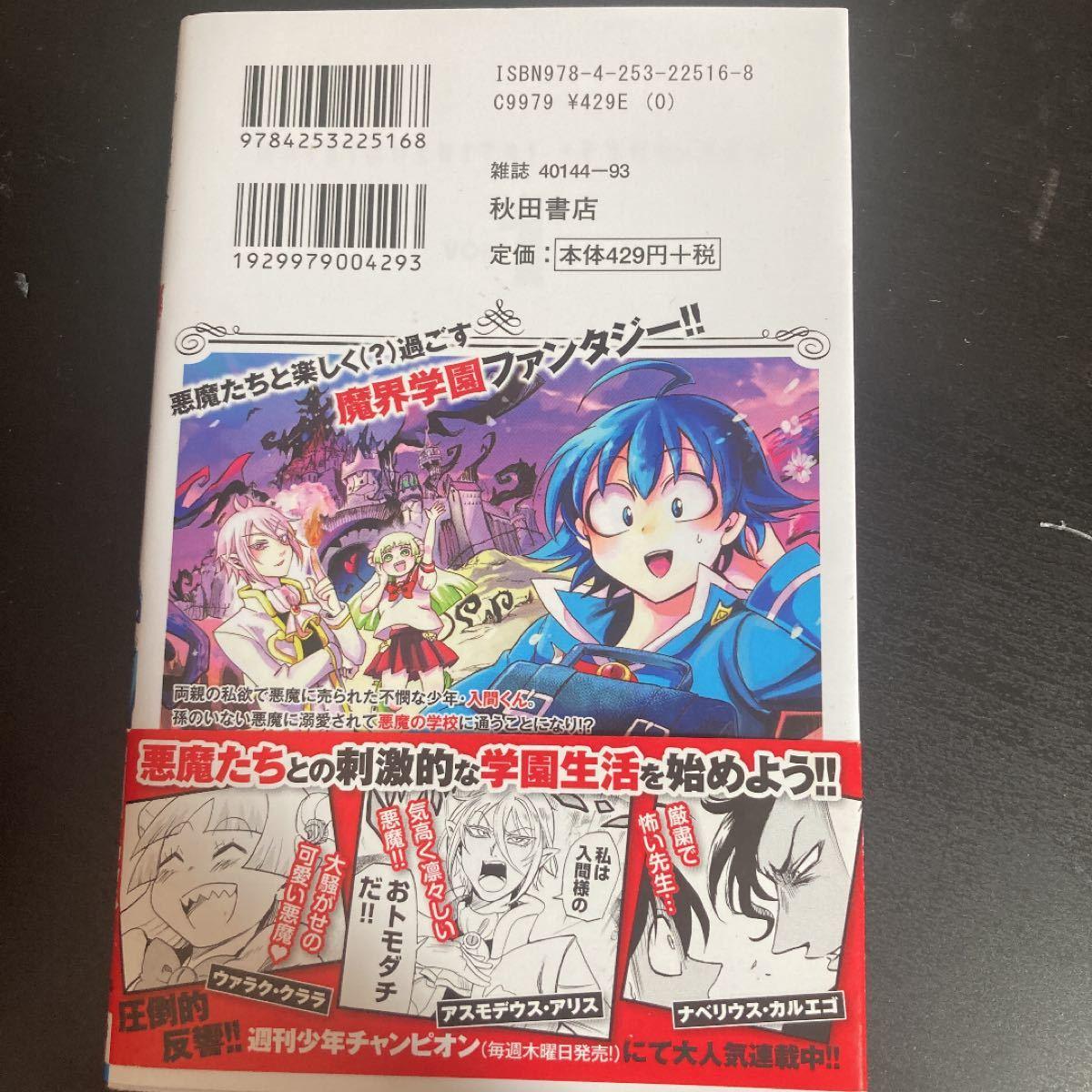 初版 魔入りました!入間くん VOL.1〜7 4巻以外初版帯付き レア 貴重 美品