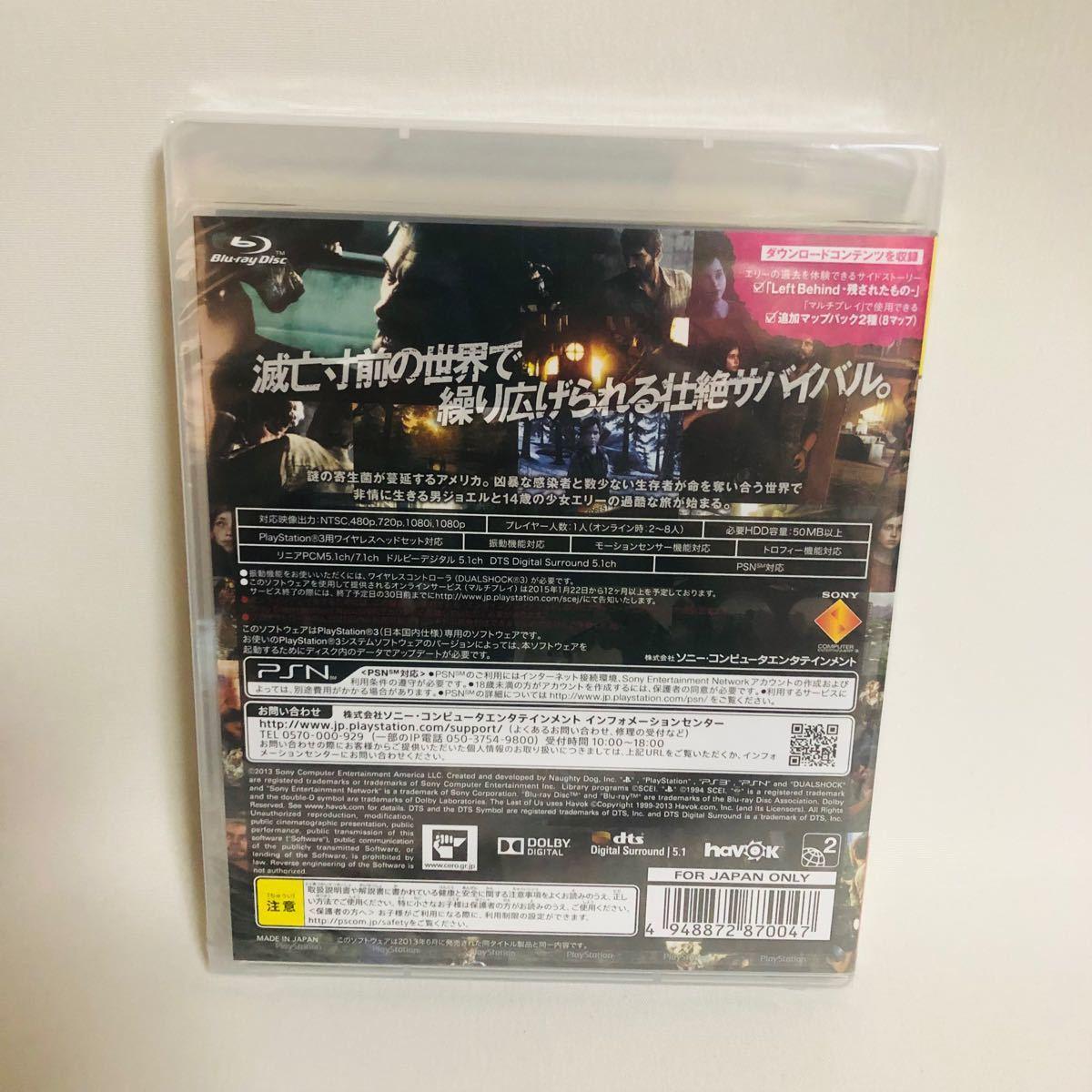 【新品未開封】 PS3 PS3ソフト PlayStation3 the Best THE LAST OF US ラストオブアス