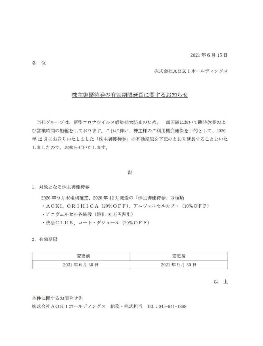 紳士服AOKI (アオキ) 青木 オリヒカ ORIHICA ANNIVERSAIRE CAFE 株主優待券 20%割引券 スーツお買物☆1~5枚☆~2021.9.30☆_画像3