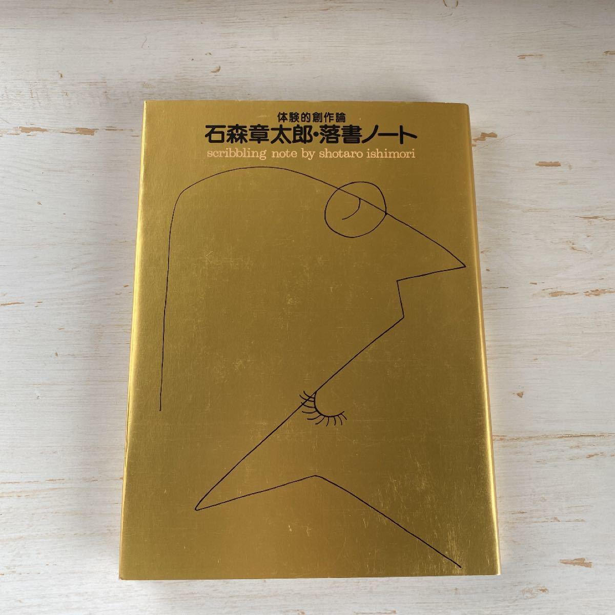 初版 石森章太郎 落書ノート